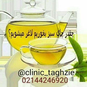 چقدر چای سبز بخوریم تا لاغر شویم ؟