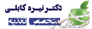 رژیم لاغری | دستگاه لاغری | کلینیک تغذیه دکتر کابلی