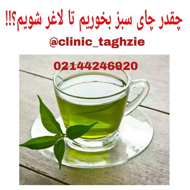 چقدر چای سبز بخوریم که لاغر شویم