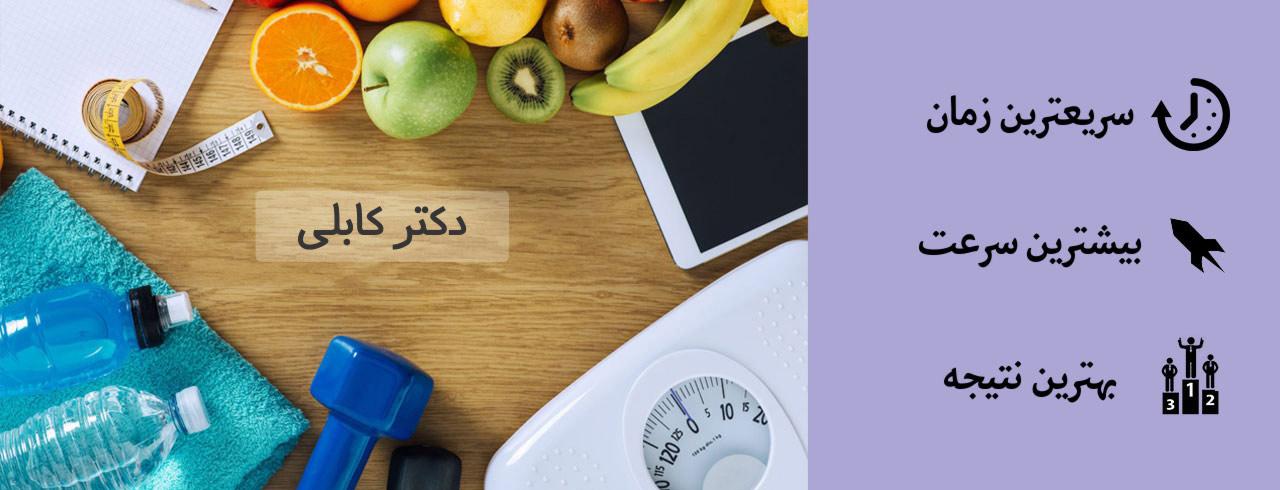 دریافت رژیم آنلاین - دکتر نیره کابلی