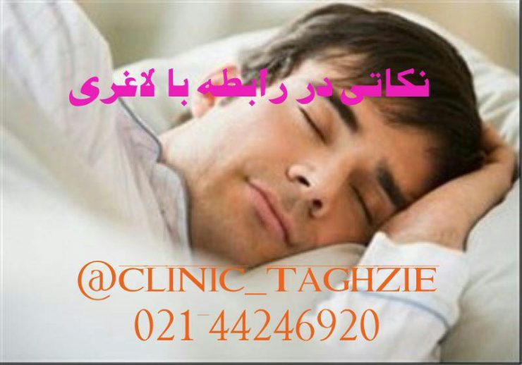 خواب کافی، و تاثیر شگف انگیز آن بر کاهش وزن