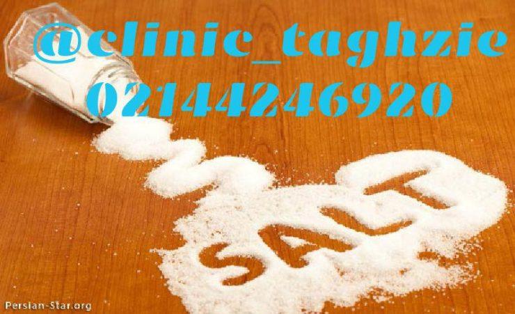 نمک باعث چاقی میشود