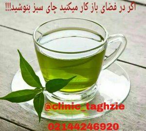 اگر در فضای باز کار میکنید چای سبز بنوشید